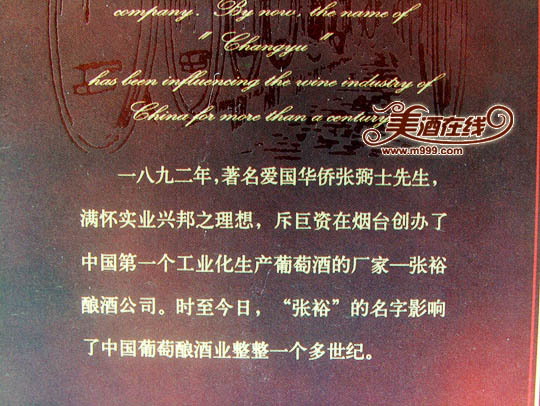 张裕五星金奖白兰地礼盒文字