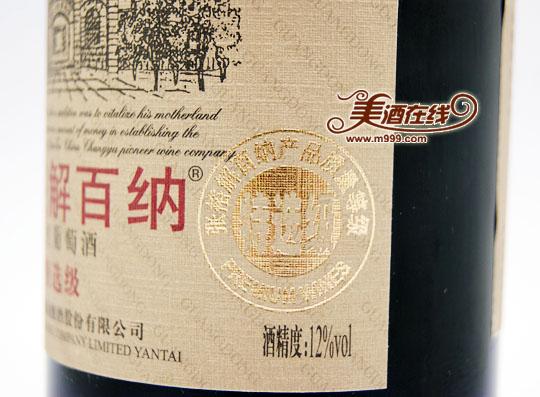张裕特选级解百纳(原95解)-美酒在线
