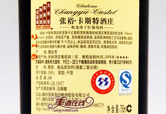 张裕卡斯特酒庄蛇龙珠干红特选级葡萄酒(750ml)-美酒在线