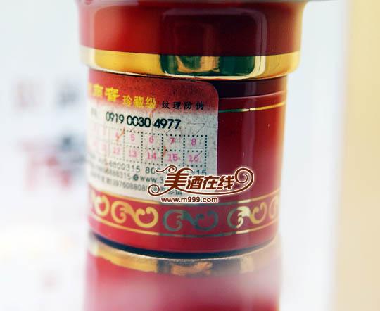 52度剑南春珍藏级(500ml)-美酒在线