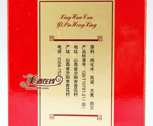 50度杏花村(一品红杏)475ml-美酒在线