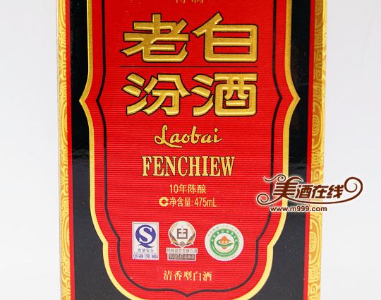 53度十年陈酿老白汾酒(475ml)-美酒在线