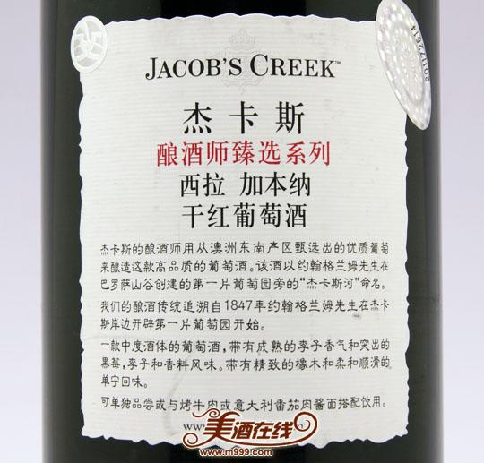 杰卡斯酿酒师臻选系列西拉子加本纳干红葡萄酒(750ml)-美酒在线