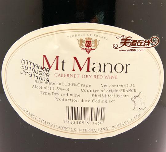法国蒙图干红葡萄酒(1.5L)-美酒在线