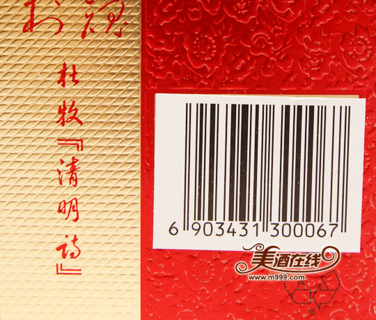 53度礼盒杏花村(500ml)-美酒在线