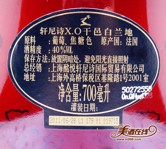轩尼诗XO(700ml)-美酒在线