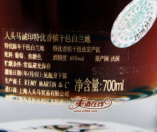 人头马诚印(700ml)-美酒在线