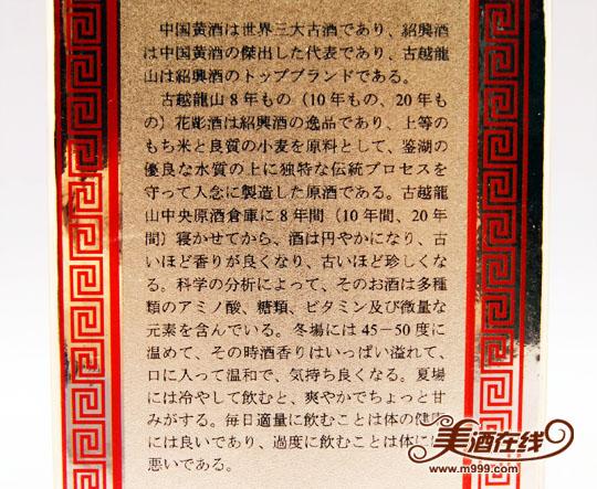 古越龙山二十年花雕酒(500ml)-美酒在线