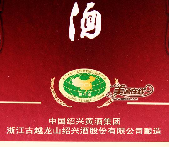 古越龙山十年陈花雕酒(500ml)-美酒在线
