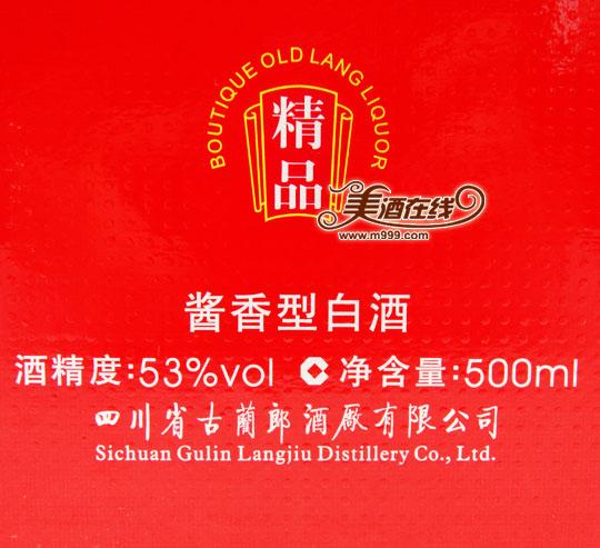 53度精品老郎酒(500ml)-美酒在线