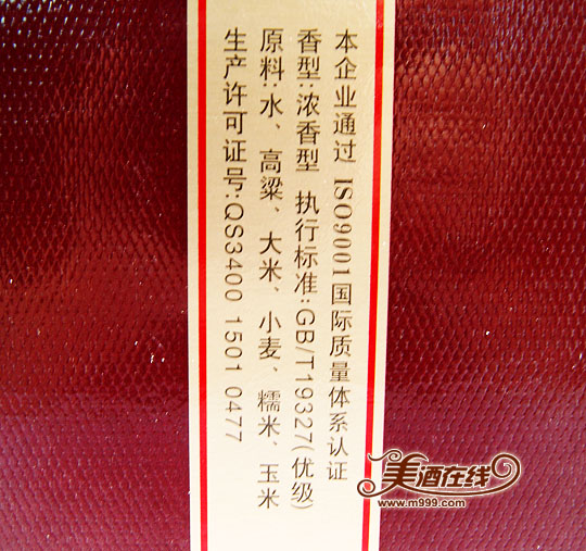 50度古井贡五年原浆酒(425ml)-美酒在线