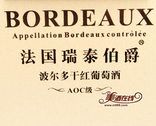 法国卡斯特瑞泰伯爵波尔多干红葡萄酒(750ml)-美酒在线