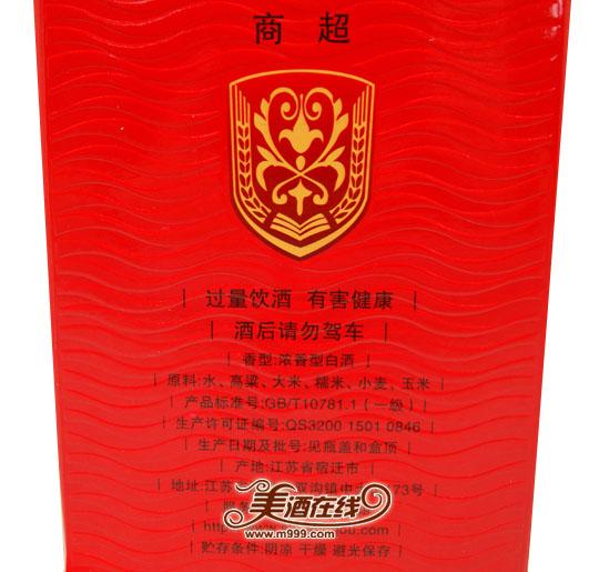 52度柔和双沟(红装)450ml-美酒在线