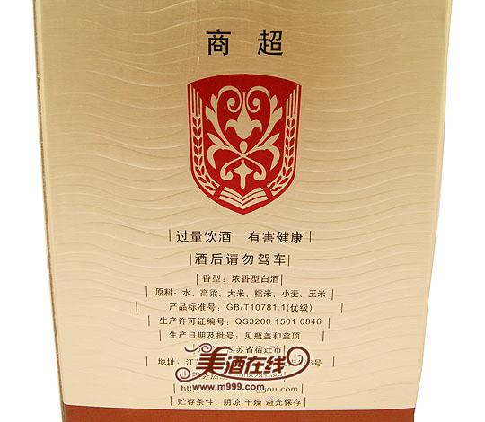 53度柔和双沟(金装)450ml-美酒在线