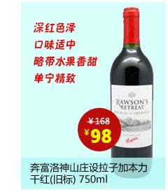 奔富洛神山庄设拉子加本力旧标干红葡萄酒750ML