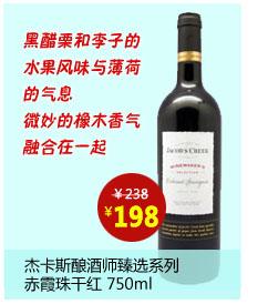 杰卡斯酿酒师臻选系列赤霞珠干红葡萄酒750ML