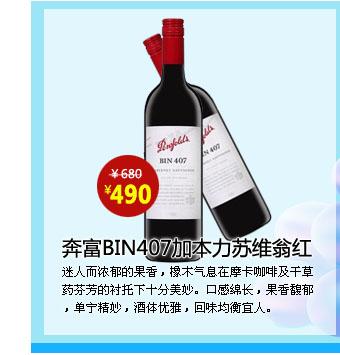 澳大利亚奔富BIN407加本力苏维翁红葡萄酒750ML