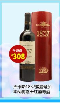 澳大利亚杰卡斯1837索威号加本纳梅洛干红葡萄酒750ML