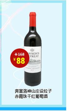 澳大利亚奔富洛神山庄设拉子赤霞珠干红葡萄酒750ML