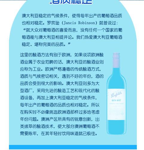 澳大利亚葡萄酒王国的五个关键词