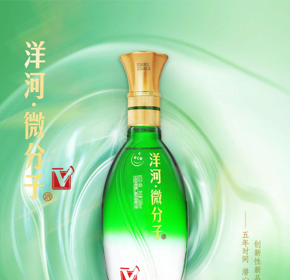 43.8度洋河微分子酒(大v)(500ml)