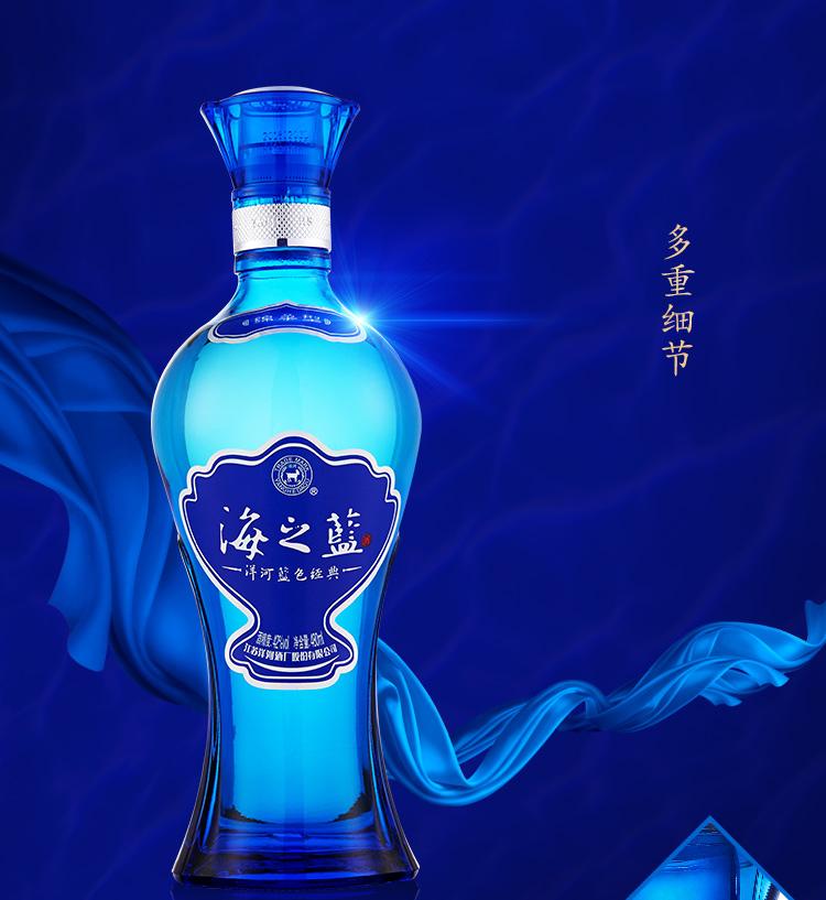 52度蓝色经典海之蓝(480ml)