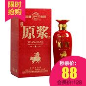 52度汾酒典藏原浆红盒(475ML)