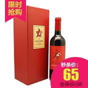 智利星得斯拉丁之星红标红葡萄酒(750ml)