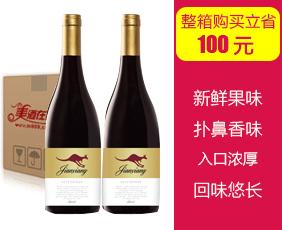 鉴享经典西拉红葡萄酒(750ml)
