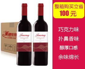 鉴享经典赤霞珠红葡萄酒(750ml)