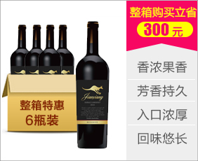 鉴享珍藏西拉加本纳红葡萄酒(750ml)