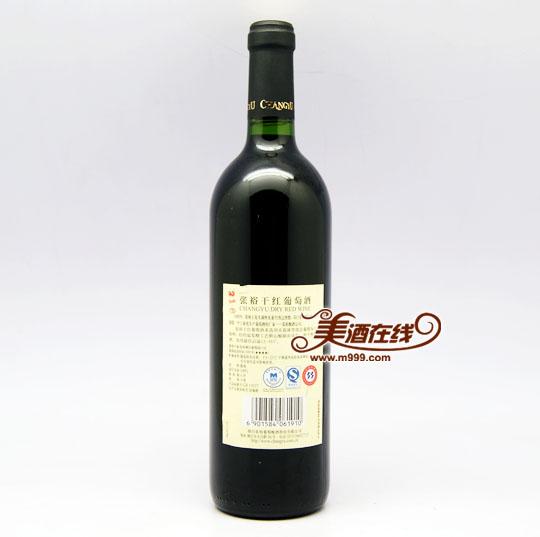 张裕佐餐级干红葡萄酒(750ml)
