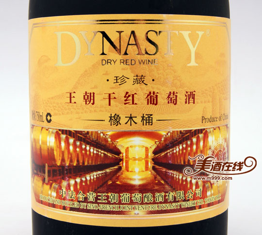 王朝珍藏橡木桶干红葡萄酒750ml-王朝干红红酒价格