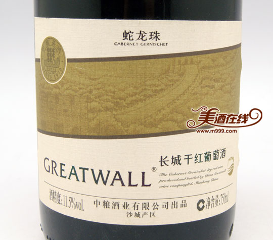 长城蛇龙珠干红葡萄酒750ml-沙城长城红酒产品价格