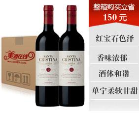 意大利安东尼世家圣克里斯蒂娜红葡萄酒750ML