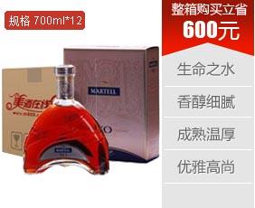 马爹利XO(700ml)