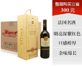 法国卡斯特尚博龙赤霞珠干红葡萄酒750ML
