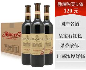张裕1937注册版解百纳干红葡萄酒750ML