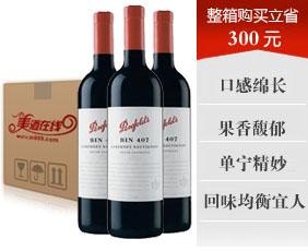 澳大利亚奔富BIn407加本力苏维翁干红葡萄酒750ML