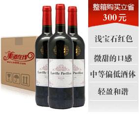 法国拉维亭陈酿干红葡萄酒750ML