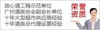 放心酒工程示范单位/广州酒类协会副会长单位/十年大型超市供应商经验/十年酒类总代理运营经验