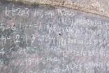 写满墙壁的数学运算
