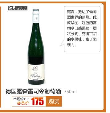德国露森雷司令干白葡萄酒750ML