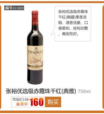 张裕优选级赤霞珠(典雅)干红葡萄酒750ML