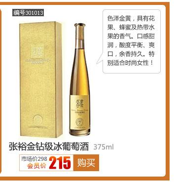 张裕金钻级冰葡萄酒375ML