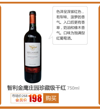 智利金鹰庄园珍藏级赤霞珠干红葡萄酒750ML