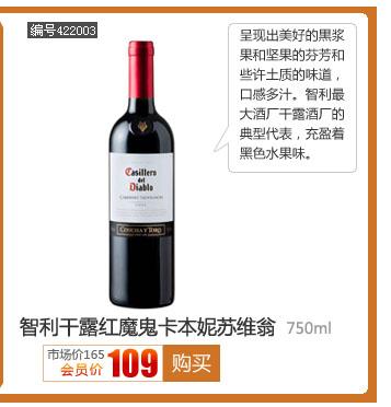 智利干露红魔鬼卡本妮苏维翁干红葡萄酒750ML